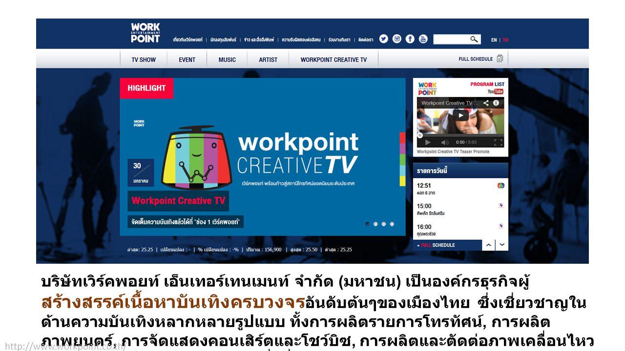 บริษัทเวิร์คพอยท์ เอ็นเทอร์เทนเมนท์ จำกัด ( มหาชน ) เป็นองค์กรธุรกิจผู้ สร้างสรรค์เนื้อหาบันเทิงครบวงจร อันดับต้นๆของเมืองไทย ซึ่งเชี่ยวชาญใน ด้านความ