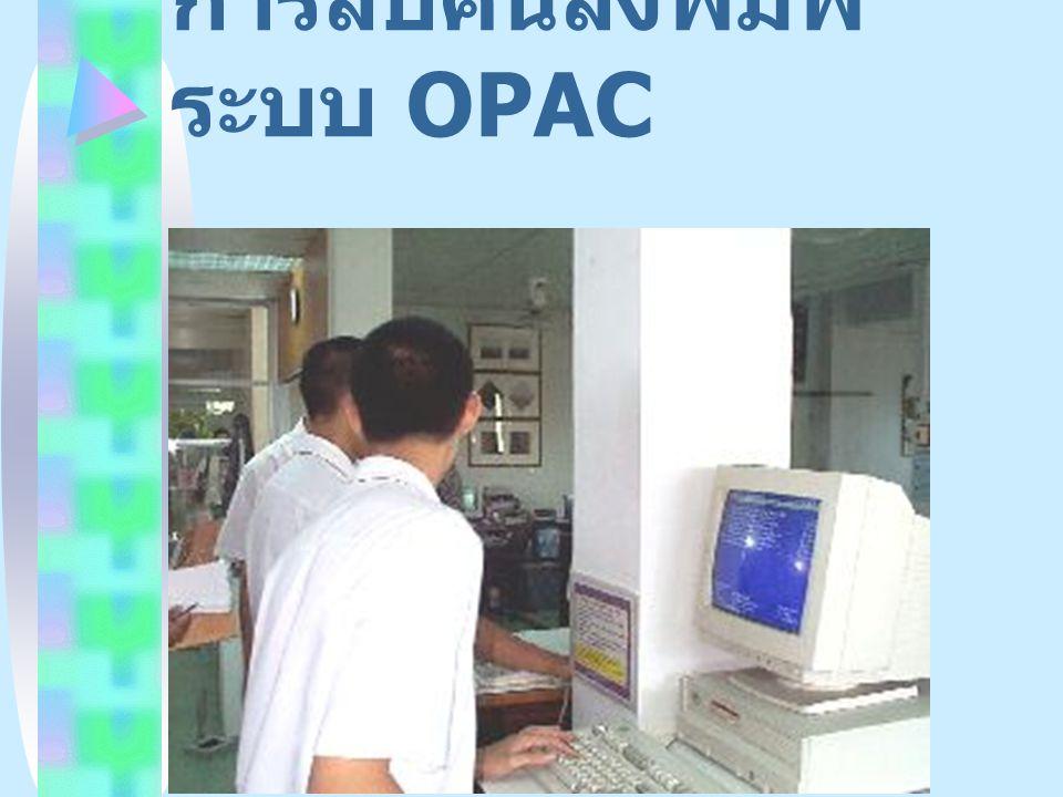 การสืบค้นสิ่งพิมพ์ ระบบ OPAC