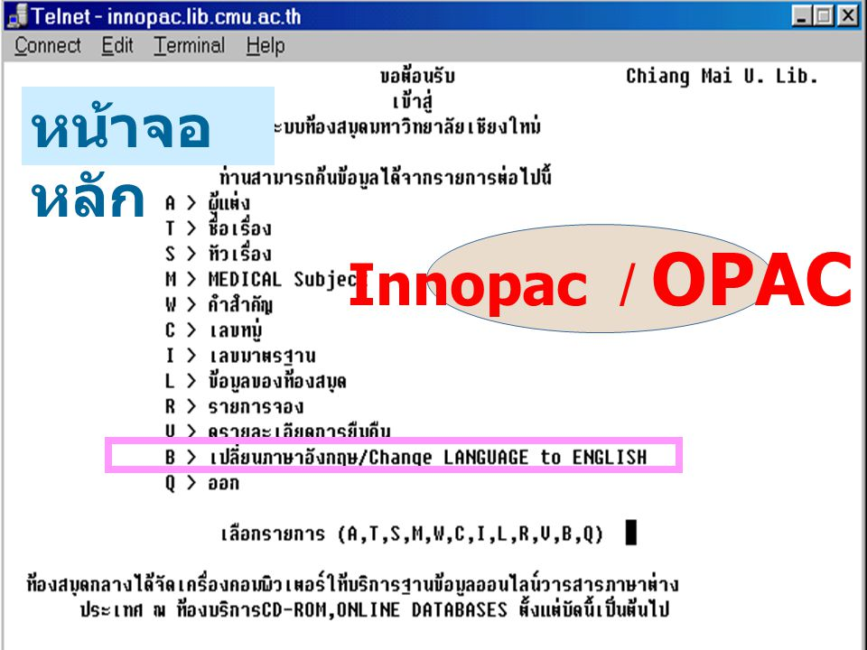 Innopac / OPAC หน้าจอ หลัก