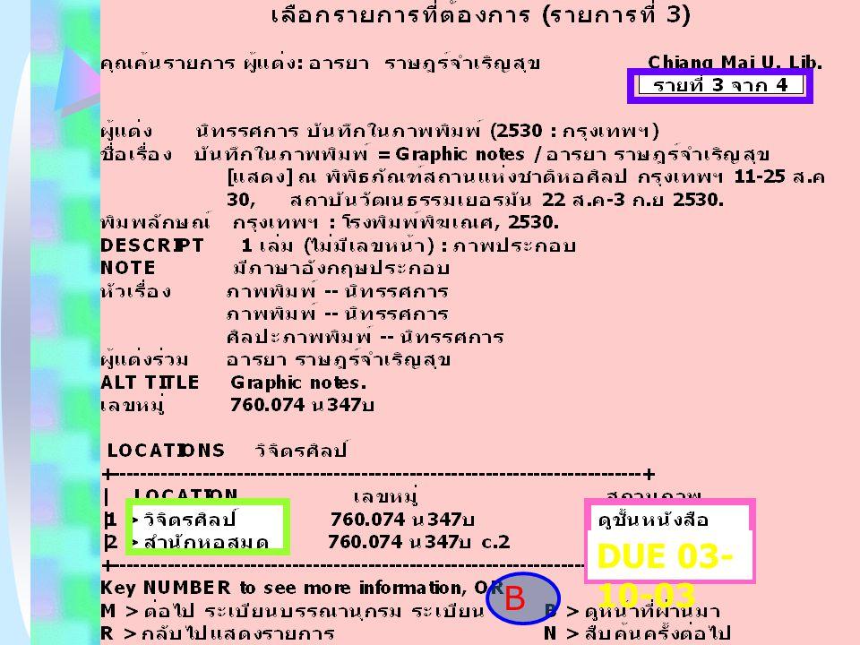 B DUE 03- 10-03