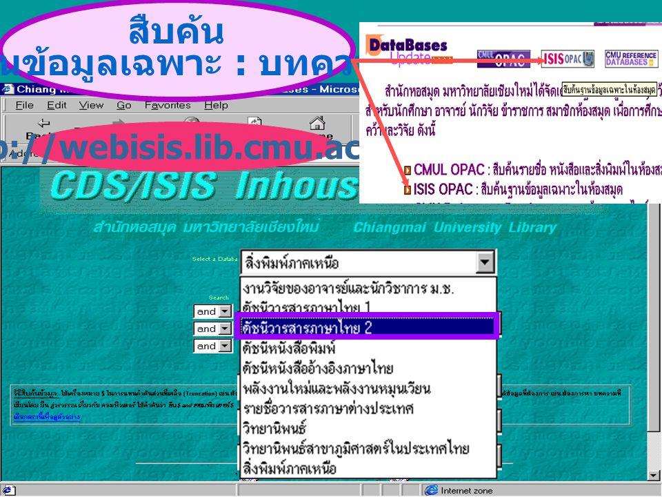 สืบค้น ฐานข้อมูลเฉพาะ : บทความ http://webisis.lib.cmu.ac.th/