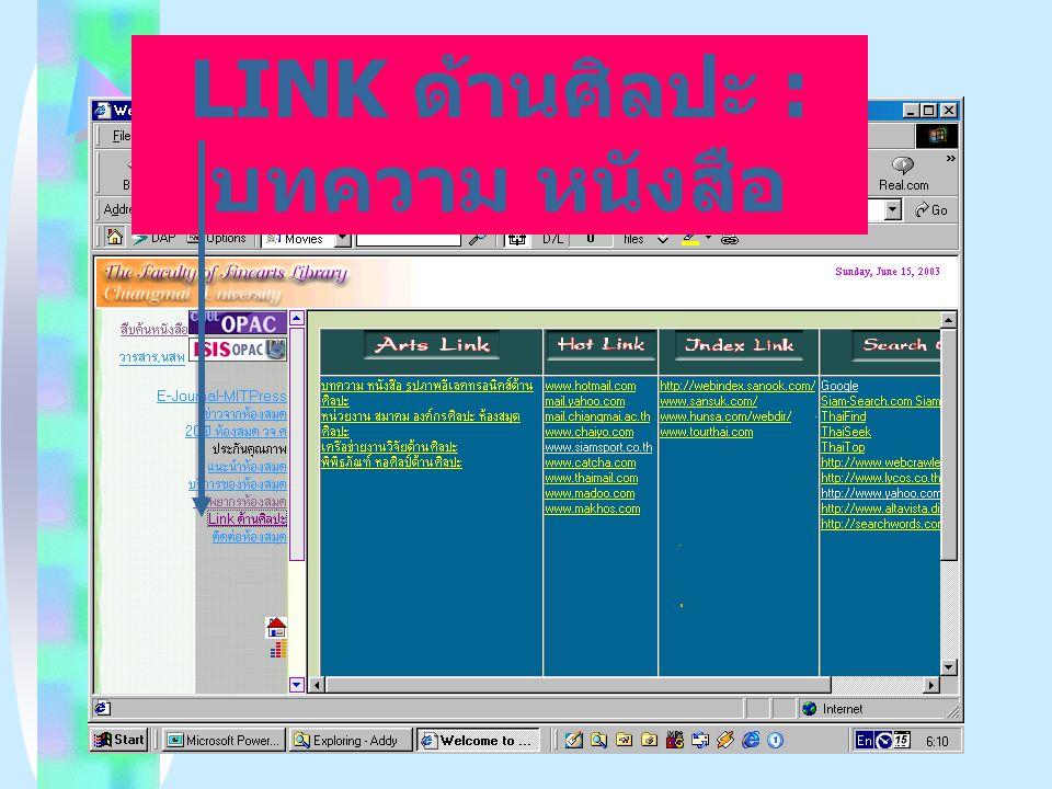 LINK ด้านศิลปะ : บทความ หนังสือ