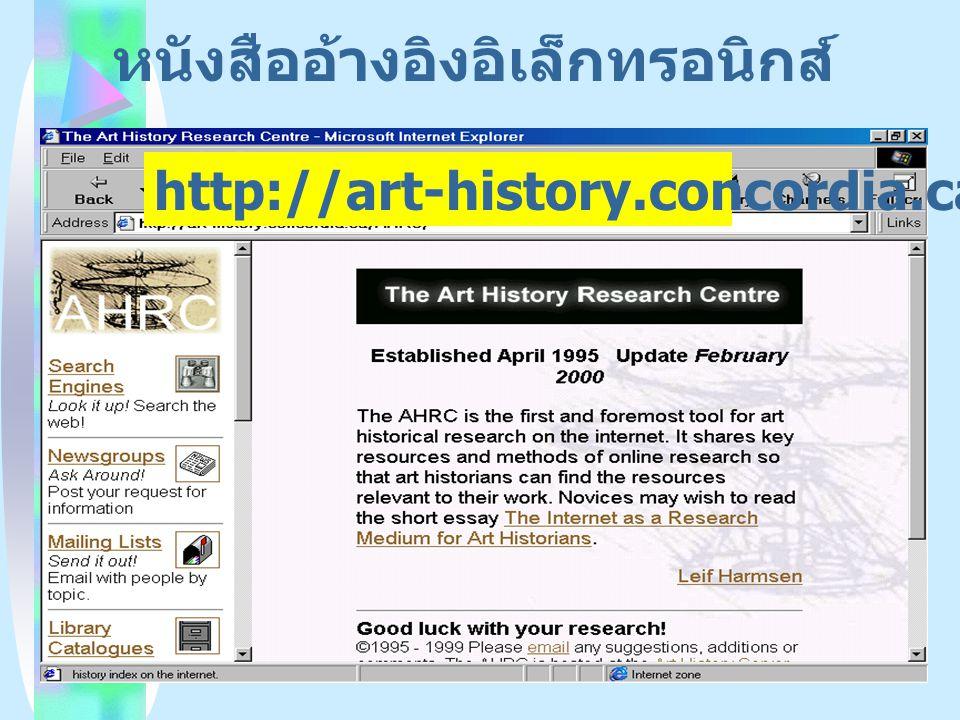 http://art-history.concordia.ca/AHRC / หนังสืออ้างอิงอิเล็กทรอนิกส์