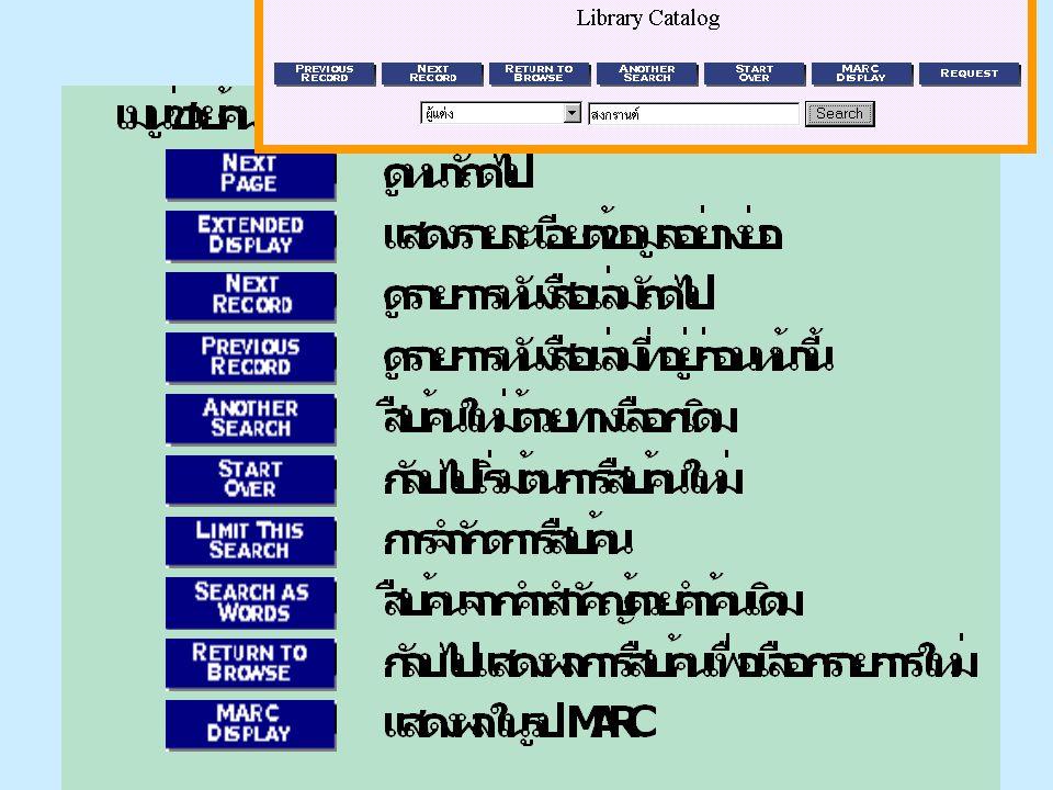 คำสั่งที่ให้ เลือก ภาษาไทยภาษาต่างป ระเทศ