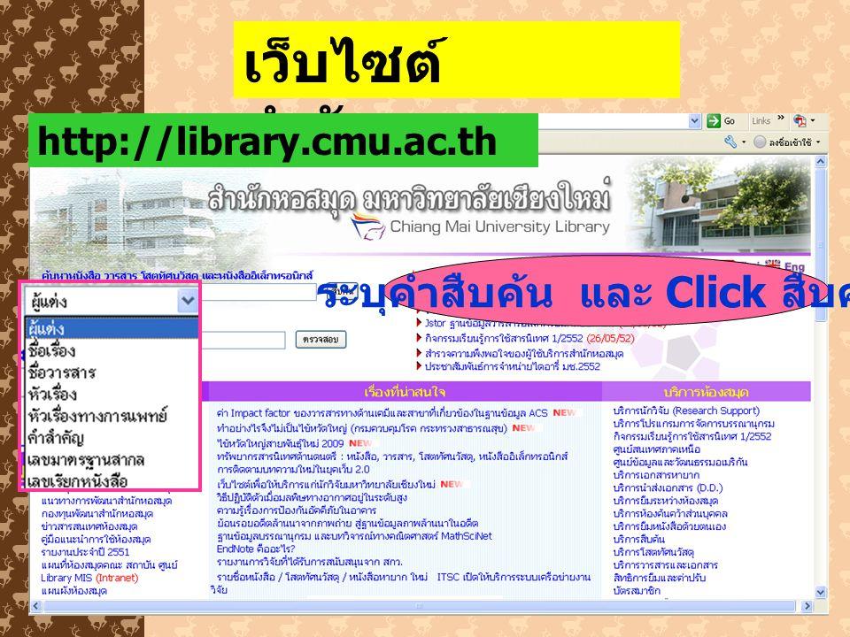 เว็บไซต์ สำนักหอสมุด http://library.cmu.ac.th ระบุคำสืบค้น และ Click สืบค้น