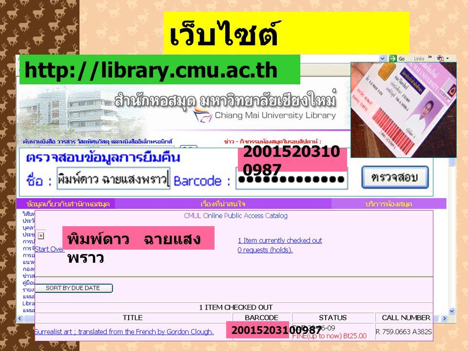 เว็บไซต์ สำนักหอสมุด http://library.cmu.ac.th 20015203100 155 พิมพ์ดาว ฉายแสง พราว 2001520310 0987