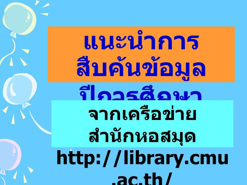 แนะนำการ สืบค้นข้อมูล ปีการศึกษา 2552 จากเครือข่าย สำนักหอสมุด http://library.cmu.ac.th/