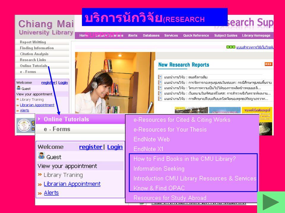 บริการนักวิจัย (RESEARCH SUPPORT)