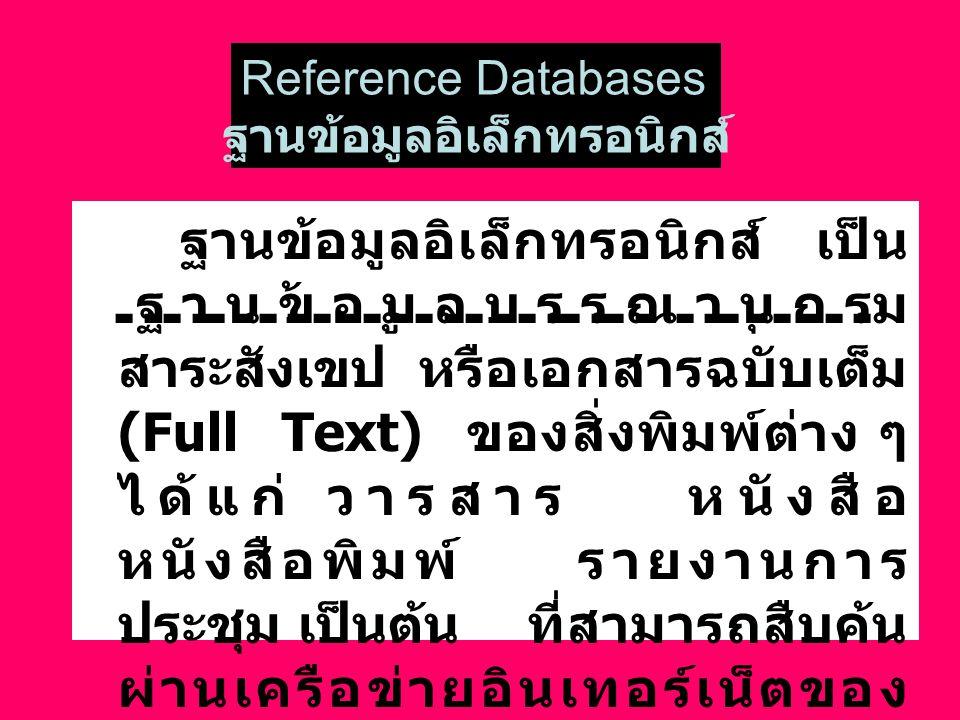 ฐานข้อมูลอิเล็กทรอนิกส์ เป็น ฐานข้อมูลบรรณานุกรม สาระสังเขป หรือเอกสารฉบับเต็ม (Full Text) ของสิ่งพิมพ์ต่าง ๆ ได้แก่ วารสาร หนังสือ หนังสือพิมพ์ รายงา