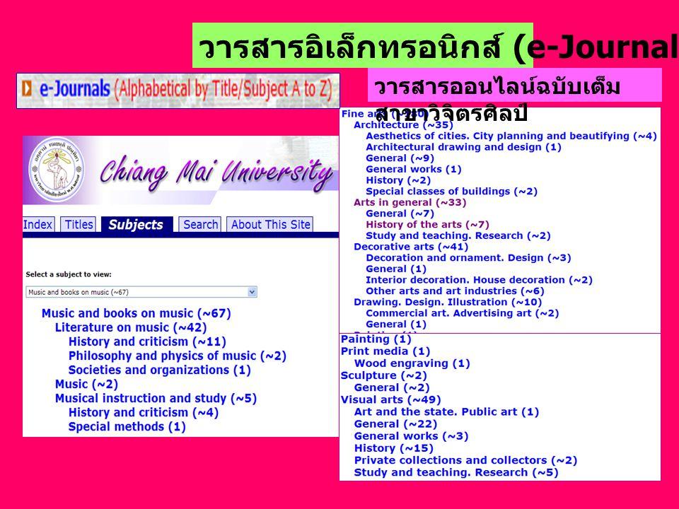 วารสารออนไลน์ฉบับเต็ม สาขาวิจิตรศิลป์ วารสารอิเล็กทรอนิกส์ (e-Journals)