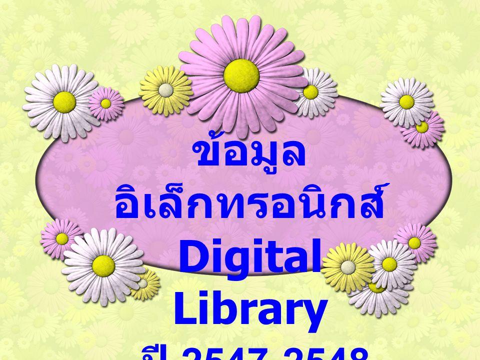 ข้อมูล อิเล็กทรอนิกส์ Digital Library ปี 2547-2548