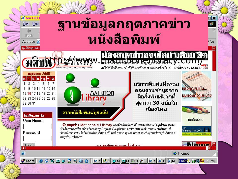 ฐานข้อมูลกฤตภาคข่าว หนังสือพิมพ์ http://www.matichonelibrary.com/