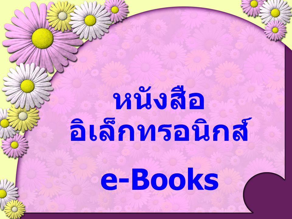หนังสือ อิเล็กทรอนิกส์ e-Books