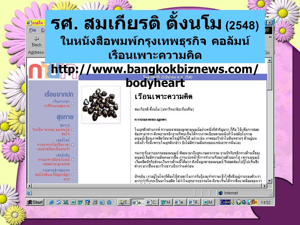 รศ. สมเกียรติ ตั้งนโม (2548) ในหนังสือพมพ์กรุงเทพธุรกิจ คอลัมน์ เรือนเพาะความคิด http://www.bangkokbiznews.com/ bodyheart