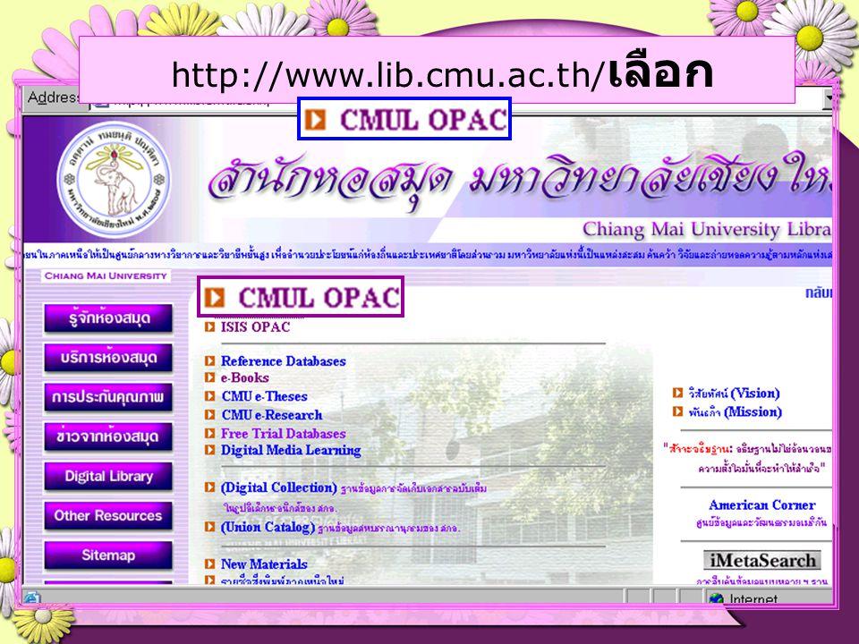 http://www.lib.cmu.ac.th/ เลือก
