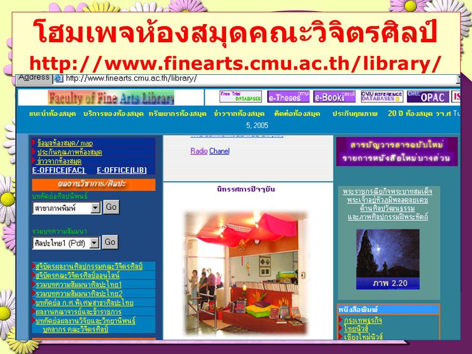 โฮมเพจห้องสมุดคณะวิจิตรศิลป์ http://www.finearts.cmu.ac.th/library/