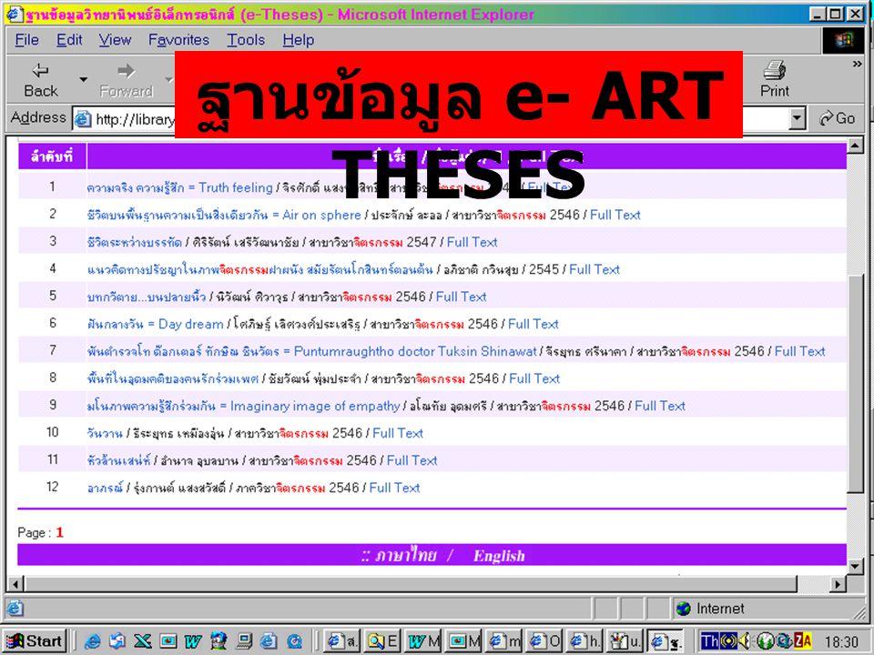 ฤ ART ฐานข้อมูล e- ART THESES