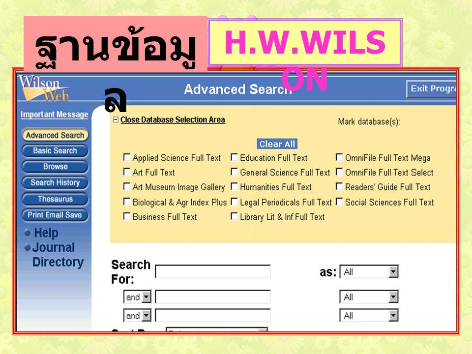 H.W.WILS ON ฐานข้อมู ล