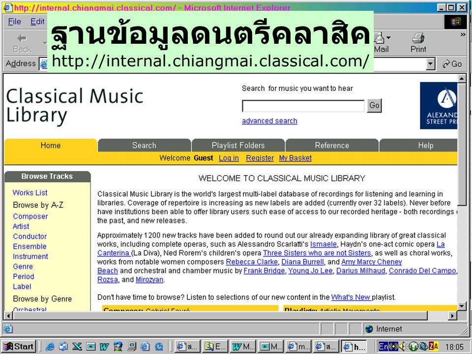 ฐานข้อมูลดนตรีคลาสิค http://internal.chiangmai.classical.com/