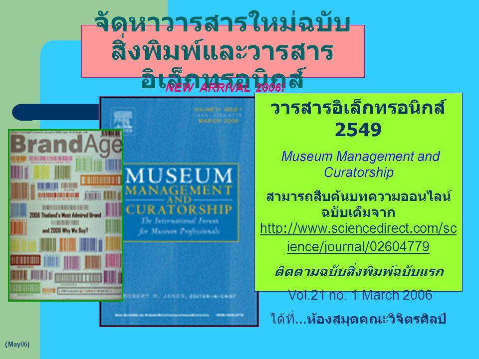 จัดหาวารสารใหม่ฉบับ สิ่งพิมพ์และวารสาร อิเล็กทรอนิกส์ วารสารอิเล็กทรอนิกส์ 2549 Museum Management and Curatorship สามารถสืบค้นบทความออนไลน์ ฉบับเต็มจา