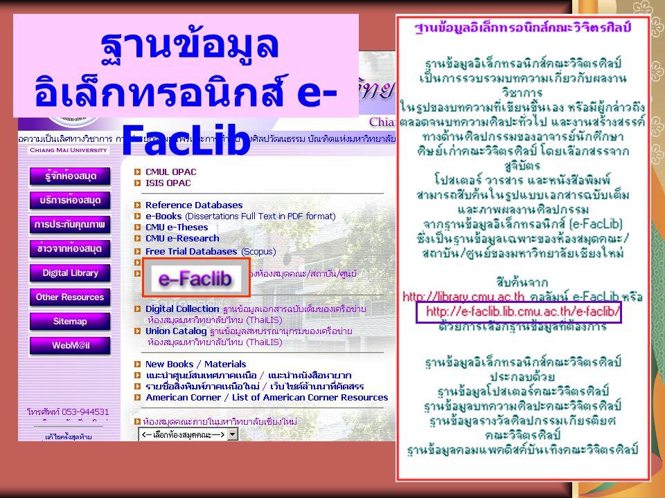 ฐานข้อมูล อิเล็กทรอนิกส์ e- FacLib