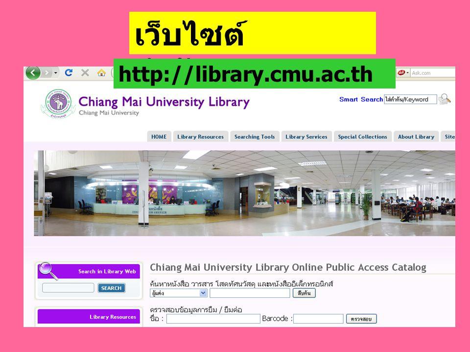 เว็บไซต์ สำนักหอสมุด http://library.cmu.ac.th