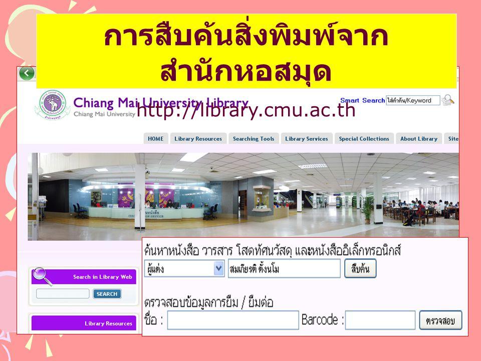 การสืบค้นสิ่งพิมพ์จาก สำนักหอสมุด http://library.cmu.ac.th