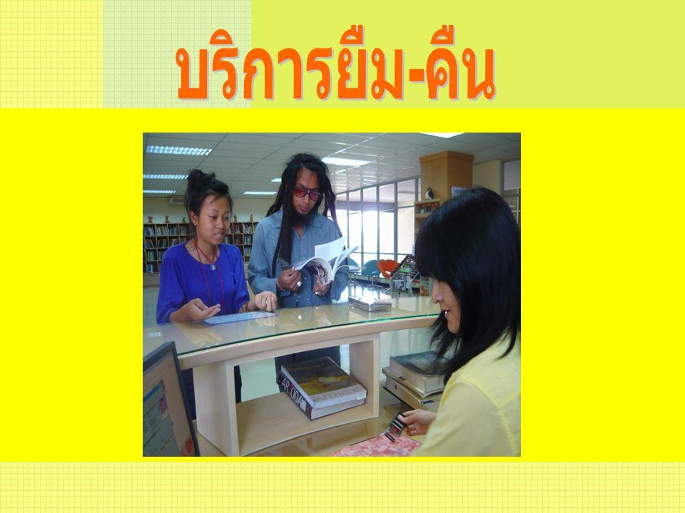 บริการ จอง DUE 19-07-10 ( เชิญที่เคาน์เตอร์ ) หนังสือถูกยืม มีกำหนดส่งคืน 19 กรกฎาคม 2553