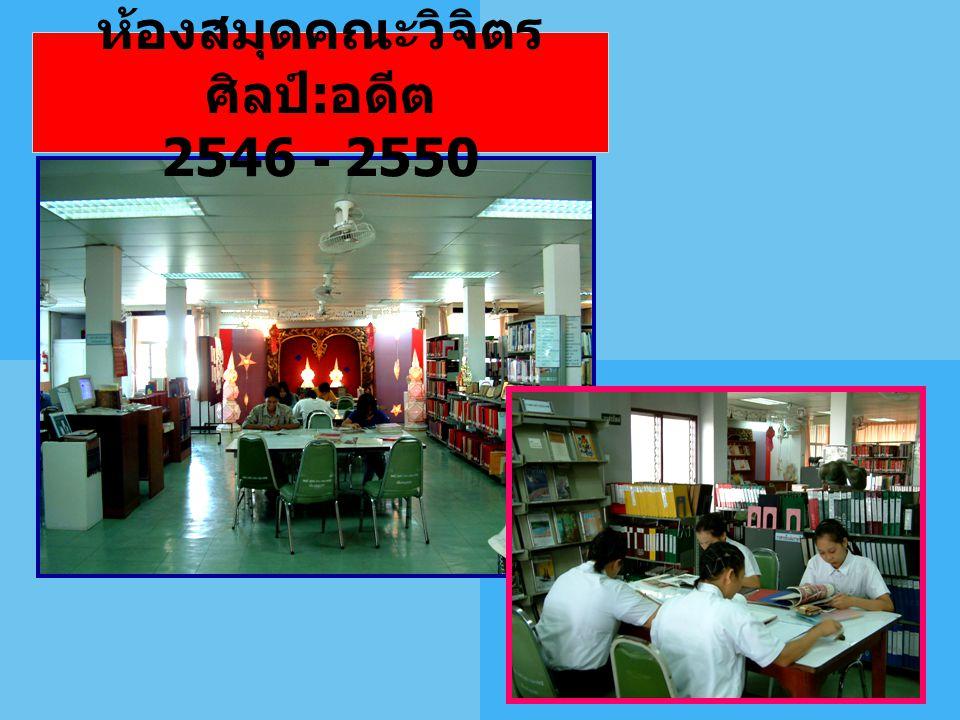 ห้องสมุดคณะวิจิตร ศิลป์ : อดีต 2546 - 2550