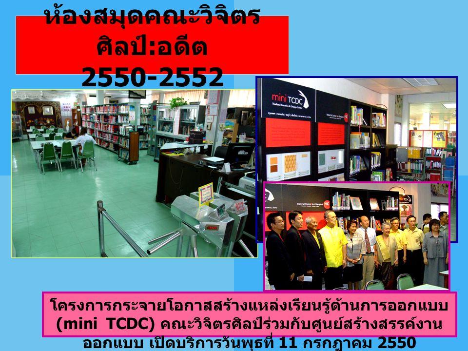 ห้องสมุดคณะวิจิตร ศิลป์ : อดีต 2550-2552 โครงการกระจายโอกาสสร้างแหล่งเรียนรู้ด้านการออกแบบ (mini TCDC) คณะวิจิตรศิลป์ร่วมกับศูนย์สร้างสรรค์งาน ออกแบบ