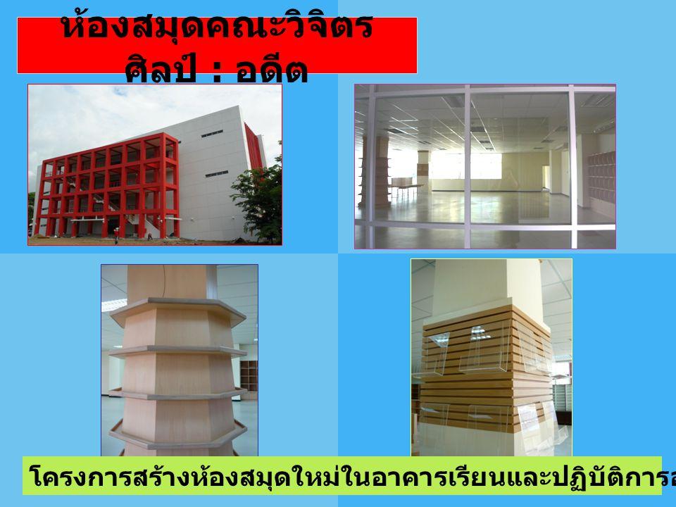 โครงการสร้างห้องสมุดใหม่ในอาคารเรียนและปฏิบัติการออกแบบคณะวิจิตรศิลป์ ห้องสมุดคณะวิจิตร ศิลป์ : อดีต