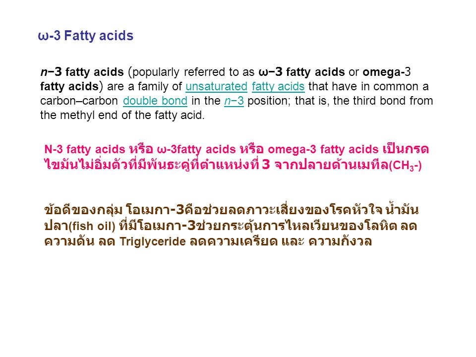 ω-3 Fatty acids n−3 fatty acids (popularly referred to as ω−3 fatty acids or omega-3 fatty acids) are a family of unsaturated fatty acids that have in