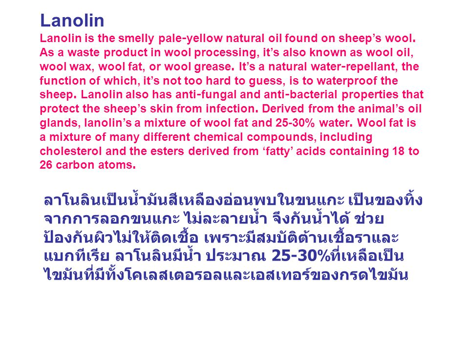 Lanolin Lanolin is the smelly pale-yellow natural oil found on sheep's wool. As a waste product in wool processing, it's also known as wool oil, wool