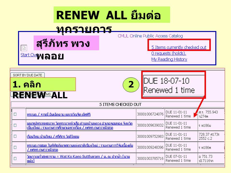 สุรีภัทร พวง พลอย RENEW ALL ยืมต่อ ทุกรายการ 1. คลิก RENEW ALL 2