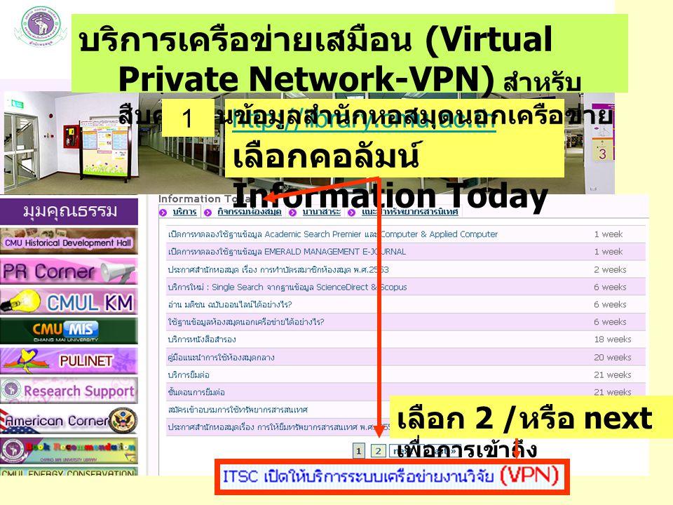 http://library.cmu.ac.th เลือกคอลัมน์ Information Today บริการเครือข่ายเสมือน (Virtual Private Network-VPN) สำหรับ สืบค้นฐานข้อมูลสำนักหอสมุดนอกเครือข