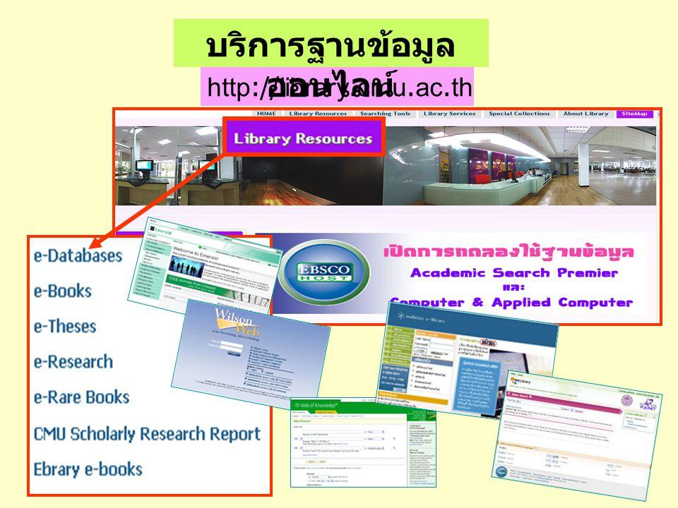 http://library.cmu.ac.th บริการฐานข้อมูล ออนไลน์