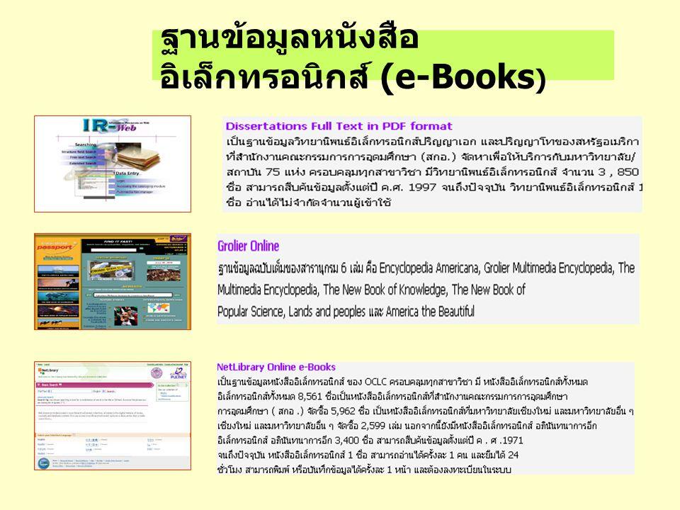 ฐานข้อมูลหนังสือ อิเล็กทรอนิกส์ (e-Books )