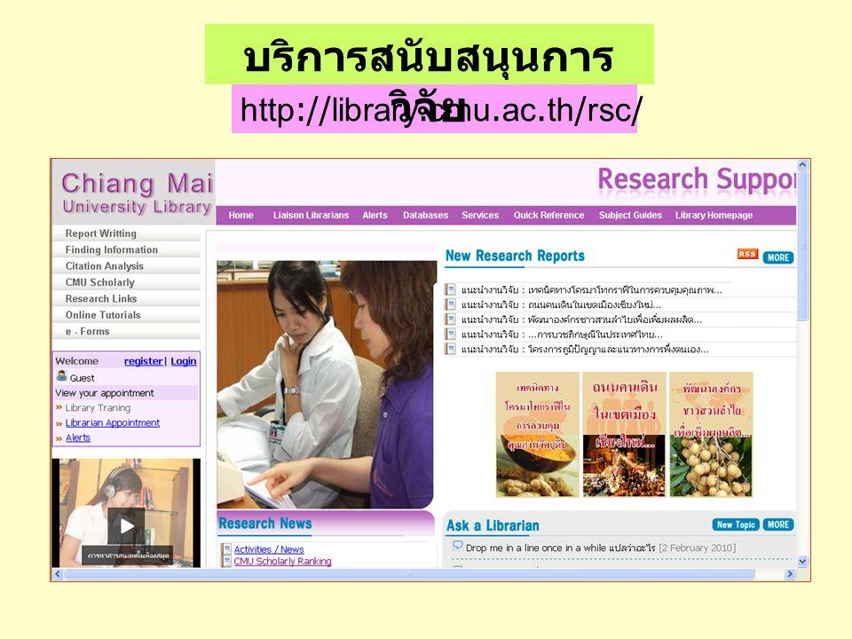 http://library.cmu.ac.th/rsc/ บริการสนับสนุนการ วิจัย