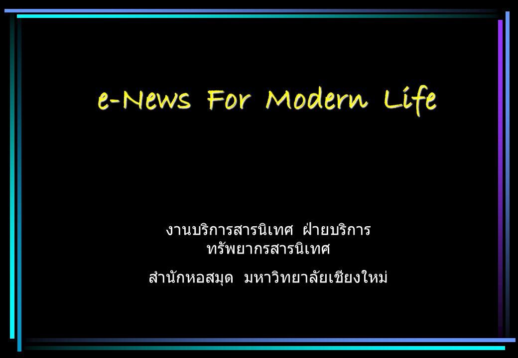 e-News For Modern Life งานบริการสารนิเทศ ฝ่ายบริการ ทรัพยากรสารนิเทศ สำนักหอสมุด มหาวิทยาลัยเชียงใหม่