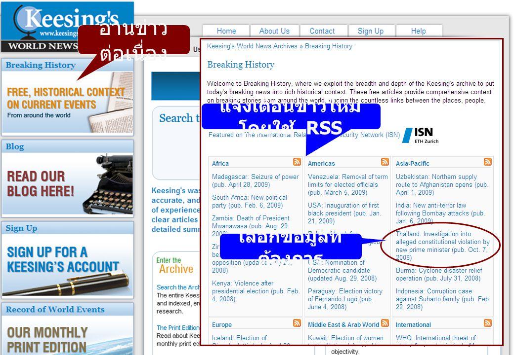 อ่านข่าว ต่อเนื่อง แจ้งเตือนข่าวใหม่ โดยใช้ RSS เลือกข้อมูลที่ ต้องการ