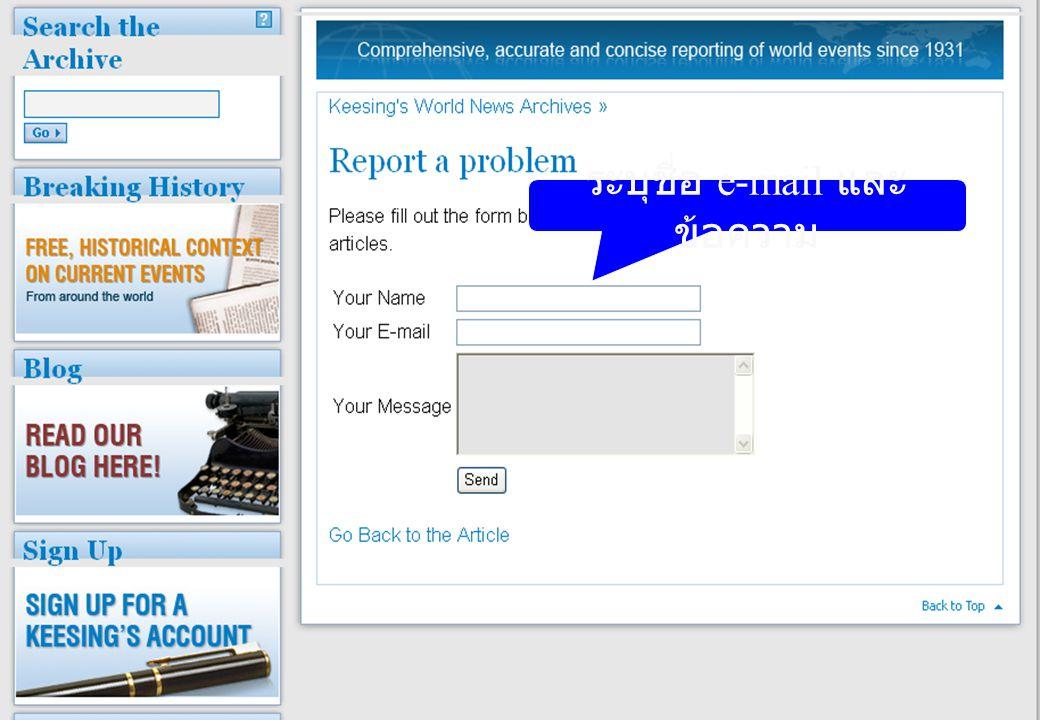 ระบุชื่อ e-mail และ ข้อความ