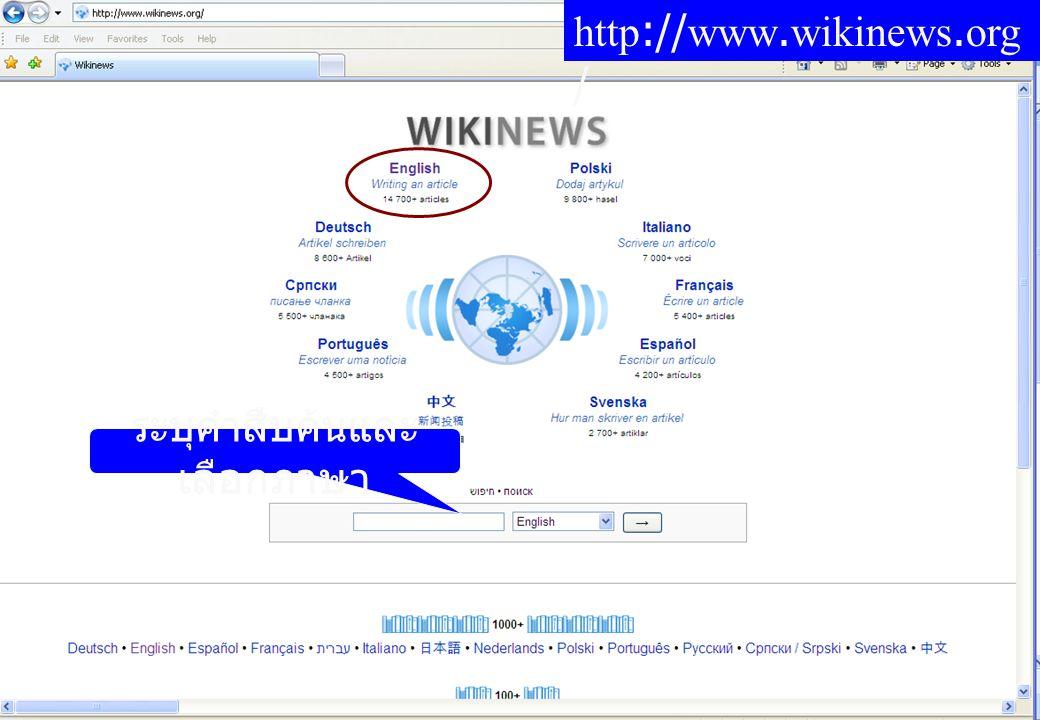 http://www.wikinews.org / ระบุคำสืบค้นและ เลือกภาษา