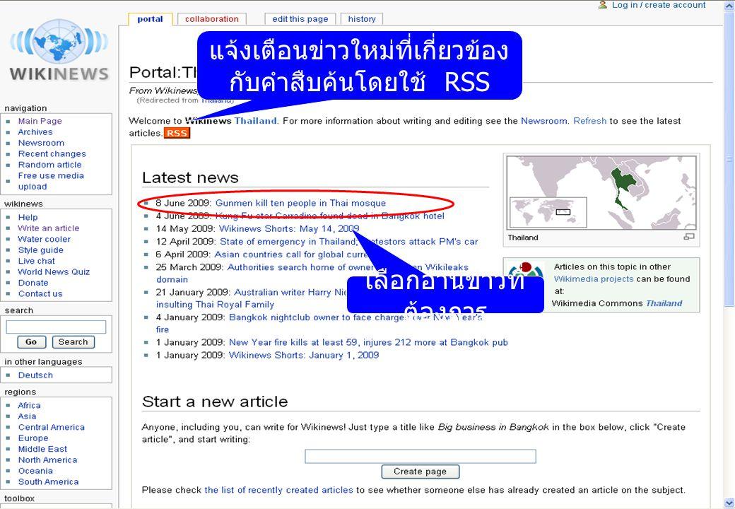แจ้งเตือนข่าวใหม่ที่เกี่ยวข้อง กับคำสืบค้นโดยใช้ RSS เลือกอ่านข่าวที่ ต้องการ