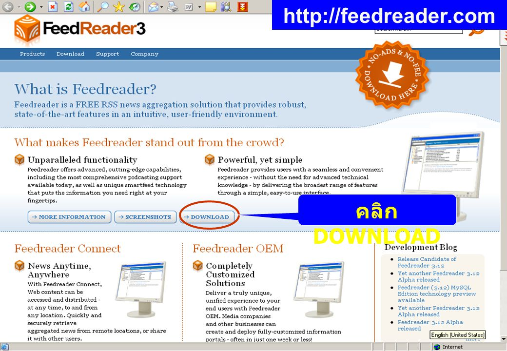 http://feedreader.com คลิก DOWNLOAD