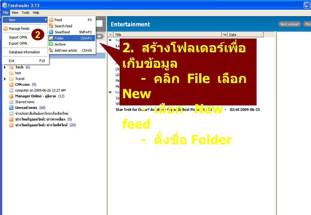 2. สร้างโฟลเดอร์เพื่อ เก็บข้อมูล - คลิก File เลือก New - เลือก New feed - ตั้งชื่อ Folder 2