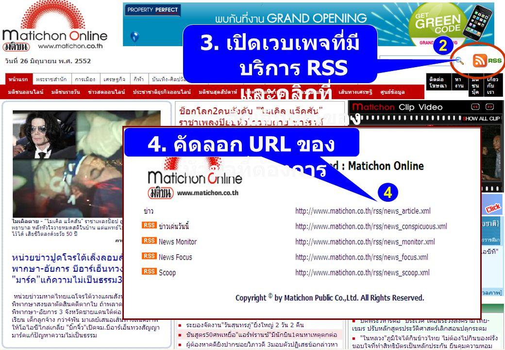 3. เปิดเวบเพจที่มี บริการ RSS และคลิกที่ สัญลักษณ์ของ RSS 2 4 4. คัดลอก URL ของ หัวข้อที่ต้องการ