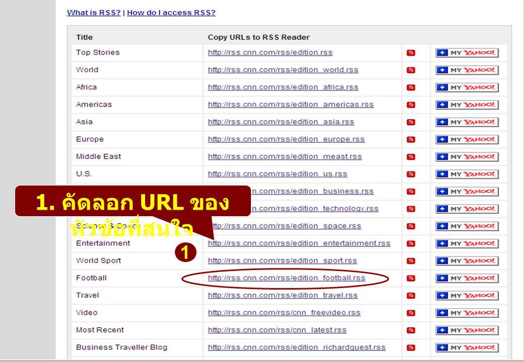 1 1. คัดลอก URL ของ หัวข้อที่สนใจ