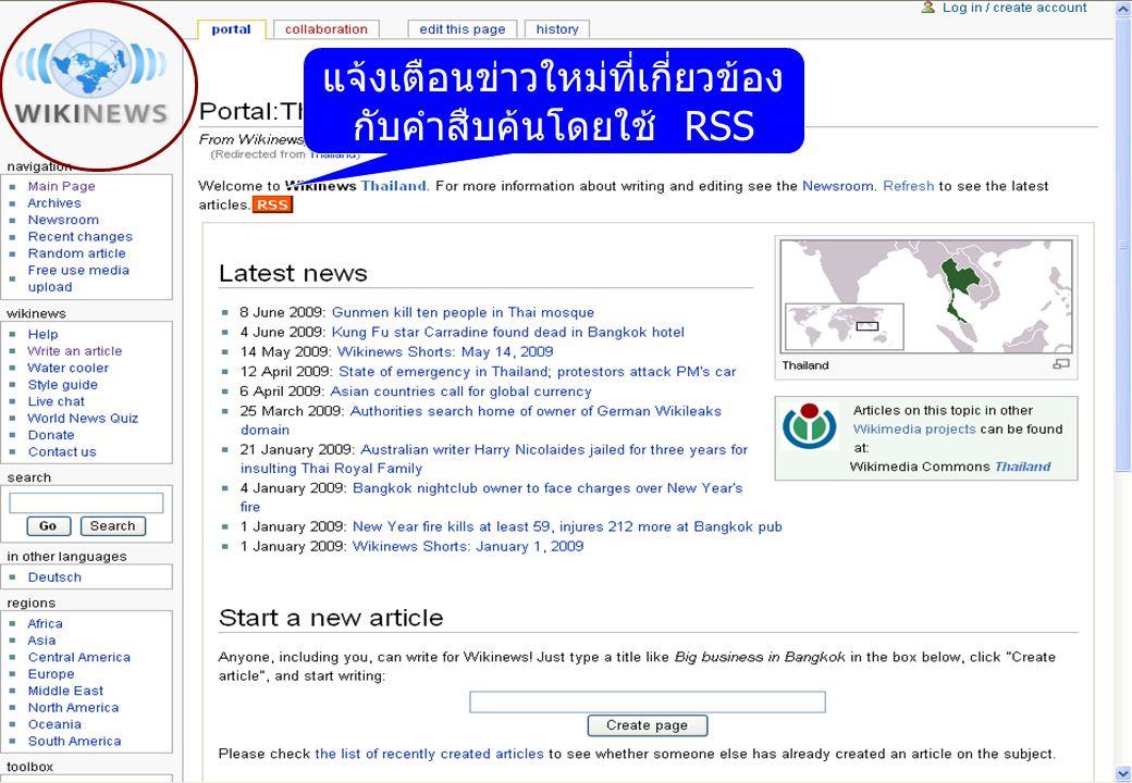 แจ้งเตือนข่าวใหม่ที่เกี่ยวข้อง กับคำสืบค้นโดยใช้ RSS