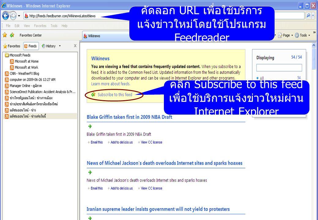 คลิก Subscribe to this feed เพื่อใช้บริการแจ้งข่าวใหม่ผ่าน Internet Explorer คัดลอก URL เพื่อใช้บริการ แจ้งข่าวใหม่โดยใช้โปรแกรม Feedreader