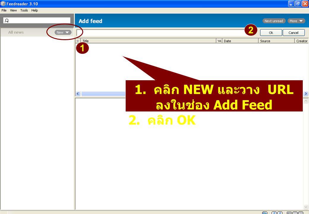 1. คลิก NEW และวาง URL ลงในช่อง Add Feed 2. คลิก OK 1 2
